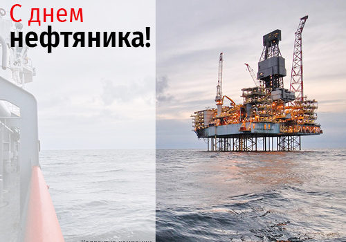 открытка с днем нефтяника