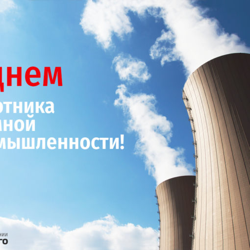 атомной праздник