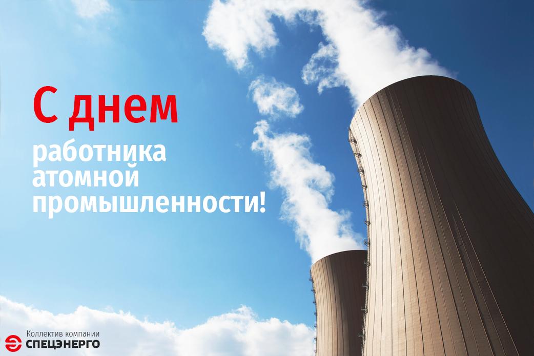 фото с днем работника атомной промышленности занимали только российские