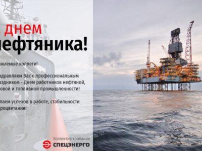 С днем нефтяника СПЕЦЭНЕРГО